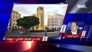رئيس حزب الكتائب سامي الجميل للعربية: تصرفات حزب الله تجاه السعودية جعلت كل اللبنانيين يدفعون الثمن