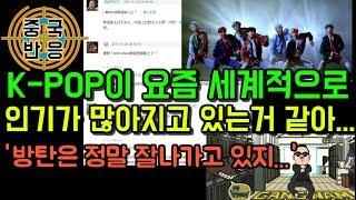 [중국 반응] K-pop이 요즘 세계적으로 인기가 많아지고 있는 것 같다...