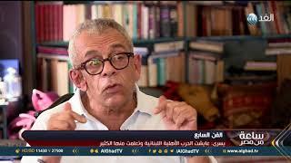 يسري نصر الله يكشف تأثير معايشته الحرب الأهلية اللبنانية على أفلامه