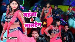 लहंगा में लालटेन Lahnga Me Lalten Latest Bhojpuri Song 2019 Full HD