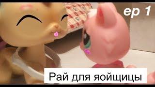 LPS SERIAL: Рай для яойщицы – ep.1