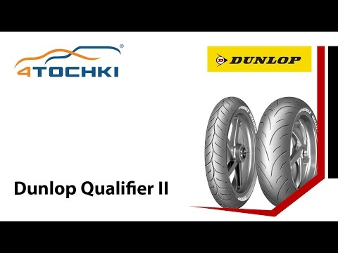 Обзор мотошин Dunlop Qualifier II