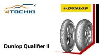 Обзор мотошин Dunlop Qualifier II - 4 точки. Шины и диски 4точки - Wheels & Tyres 4tochki
