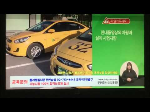 English Tutorial For Korean Driving Test For Drivers' License/Drivers' Permit