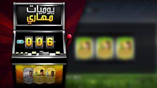 ( آلة السحب، والمهاري الثاني ) | الحلقة #6 | يوميات مهاري | FIFA 15