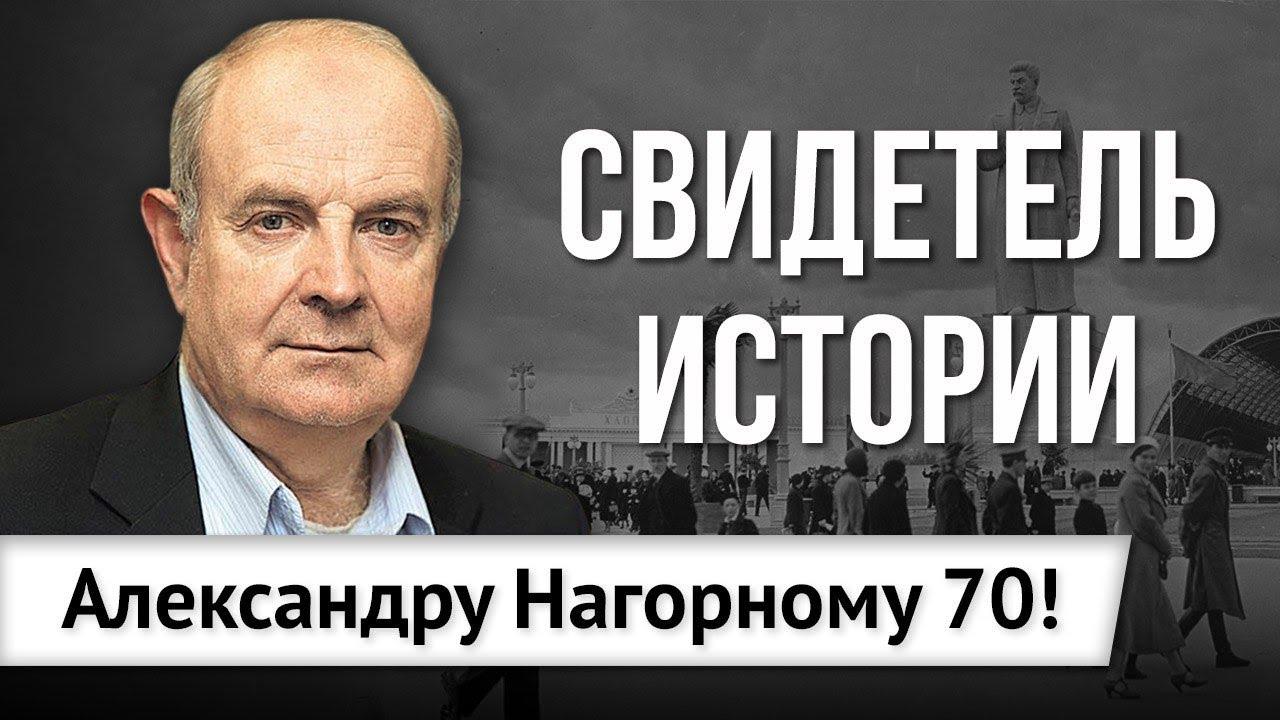 Александр Нагорный. Россия почти исчерпала запас прочности