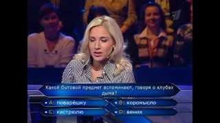 Кто хочет стать миллионером-21 февраля 2009(HD)