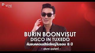 The People | 'BURIN BOONVISUT DISCO IN TUXEDO' คัมแบคคอนเสิร์ตใหญ่ในรอบ 8 ปี