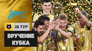 Зенит чемпион России по футболу в сезоне 2020 2021 Церемония награждения