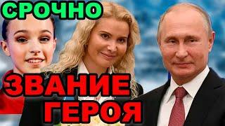 Президент поздравил с победой Предложение дать Тутберидзе Героя России Специалисты о победе ЧМ