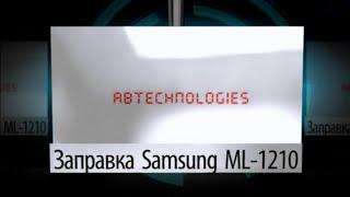 Заправка картриджа Samsung ML-1210(, 2015-04-13T11:05:45.000Z)
