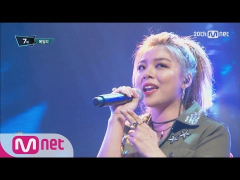 "Ailee(에일리) - ""Mind Your Own Business(너나 잘해)"" M COUNTDOWN 151029 EP.449"