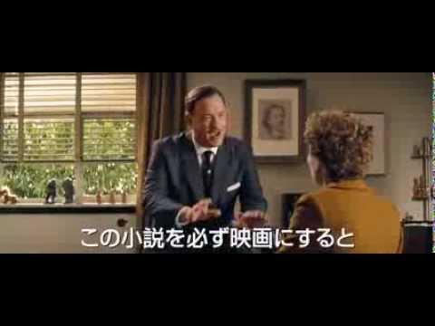 【映画】★ウォルト・ディズニーの約束(あらすじ・動画)★