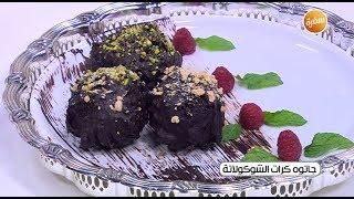 طريقة تحضير جاتوه كرات الشوكولاتة   زينب مصطفى