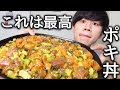 最高すぎる海鮮丼を作って食べる!【モッパン】【ポキ丼】
