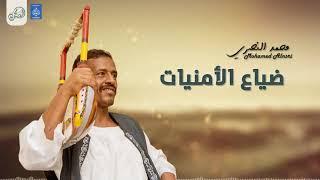 محمد النصري | ضياع الامنيات | Mohamed Alnsri -  ( Official Video ) اغاني طمبور 2020