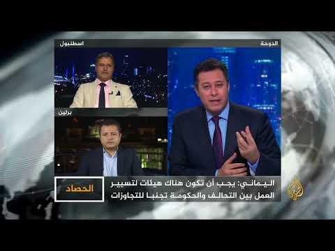 الحصاد- اليمن.. مأزق التحالف العربي