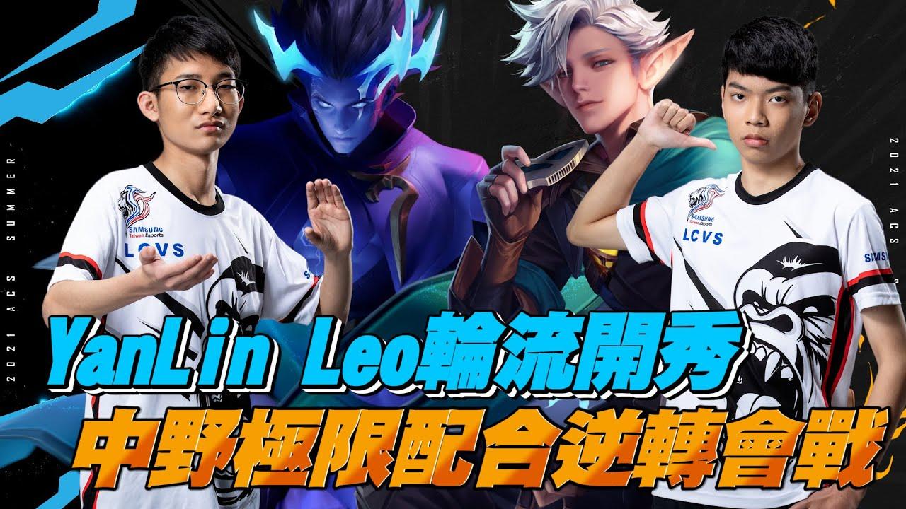 I #追夢青春 I 立志YanLin+Leo輪流開秀!中野極限配合逆轉會戰!《Garena傳說對決》