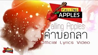 Falling Apples - คำบอกลา (Official Lyrics Video)