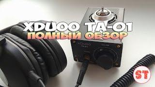 xDuoo TA-01 - полный обзор звуковой карты и лампового усилителя
