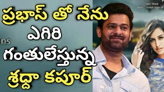 Prabhas Saaho movie heroine shradha Kapoor | excited about her chance to saaho