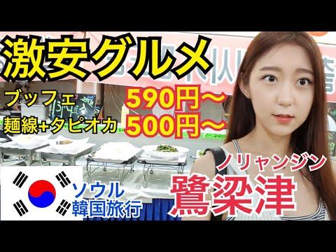 【韓国旅行】激安ローカルフード!鷺梁津(ノリャンジン)で安くて美味しいもの食べてきました!【モッパン 】