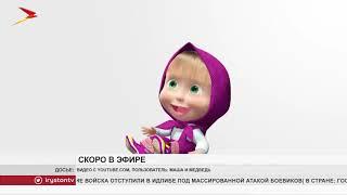 Телекомпания «Осетия Ирыстон» будет показывать мультфильм «Маша и Медведь» на осетинском языке