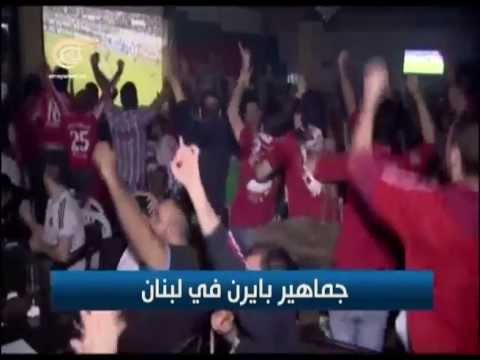 Al-Mayadeen's report about the Lebanese Bayern Club (Game: FC Bayern vs FC Barcelona)