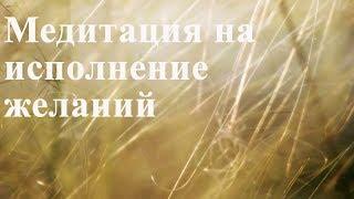 Исполнение желаний. Медитация от Натальи Лапшичевой