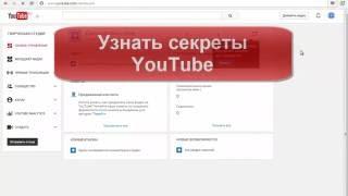 Как создать канал на Ютубе  Регистрация аккаунта YouTube