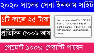 Earn 300 Tk perday bkash payment site 2020 || 1 Click = 25 Tk || 2020 Best online income site