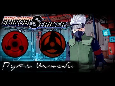 Путь Шиноби -  NARUTO TO BORUTO: SHINOBI STRIKER PC | Стрим ПК #79