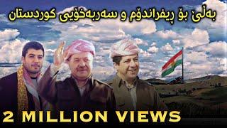 Awat Bokani bo Barzani w referendum (16/8/2017)