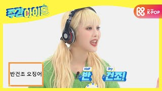 [Weekly Idol] (여자)아이들 외국인 멤버 민니가 설명하는 반(half) 건조(dry) 오징어ㅋㅋㅋ l EP.494 (ENG)