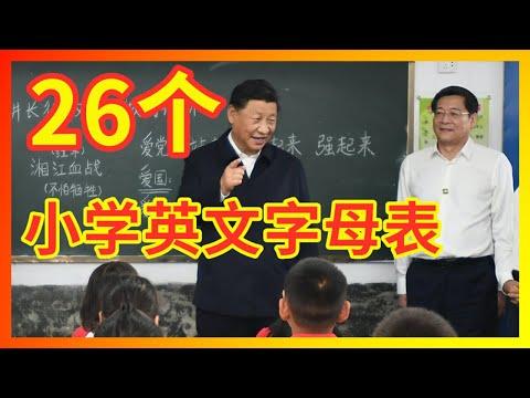 【辱包 】总加速师习近平亲自教授26个英文字母表 展现小学文化程度!