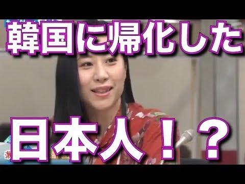 三浦瑠璃 韓国に帰化した日本人が文在寅に・・・?