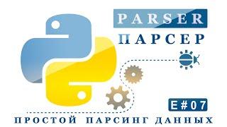 Простой парсинг данных на Python 3 (E#07)