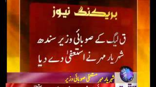 Sindh PML Q Minister Resigned News Package 26 January 2012