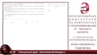 ЕГЭ по информатике и ИКТ. 2015. ДЕМО. №6.1.