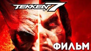 Tekken 7 Фильм / ИГРА ЦЕЛИКОМ