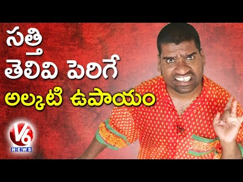 Bithiri Sathi Improving Intelligence |...
