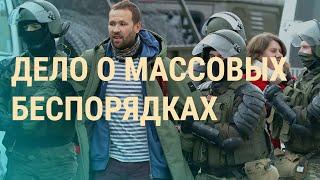 Тюрьма за протест   ВЕЧЕР   02.11.20