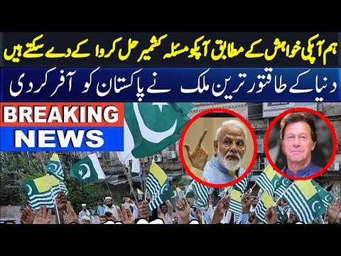 Important country give good offer to Pakistan