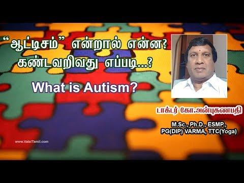'ஆட்டிசம்' என்றால் என்ன?,  கண்டவறிவது எப்படி...? | What is Autism? | Dr. G.Anbuganapathi