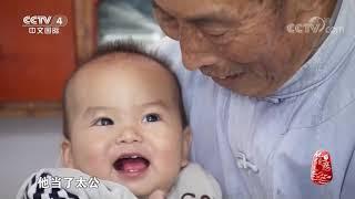 《记住乡愁》 20200128 春节节目 家规祖训 中国人的传家宝| CCTV中文国际