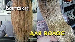 БОТОКС ВОЛОС / Процесс, результат и впечатления