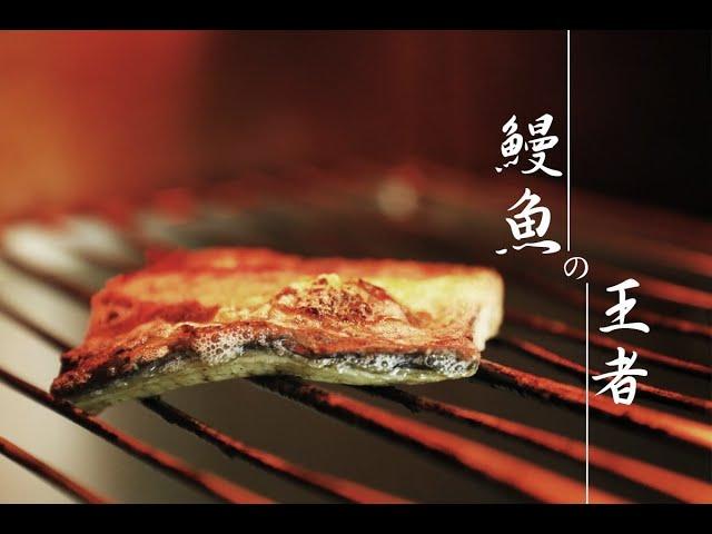 【炎夏養生】被譽為鰻魚中的王者!「三河一色產鰻魚丼」的三種食法