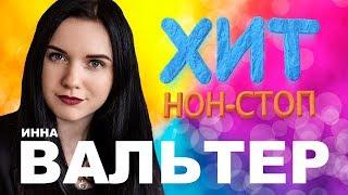 Инна Вальтер - Хит Нон-Стоп/Лучшие песни