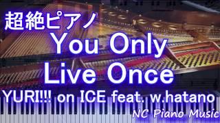 【超絶ピアノ+ドラム】 「You Only Live Once」 YURI!!! on ICE feat. w.hatano 【フル full】