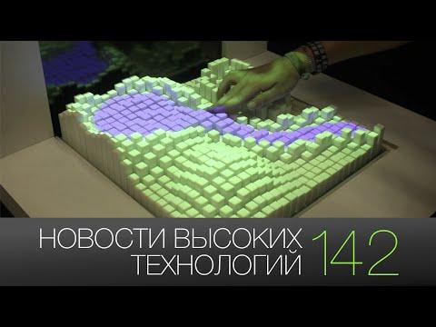 Новости высоких технологий | Выпуск #142